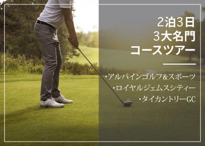 タイの名門ゴルフコースツアー