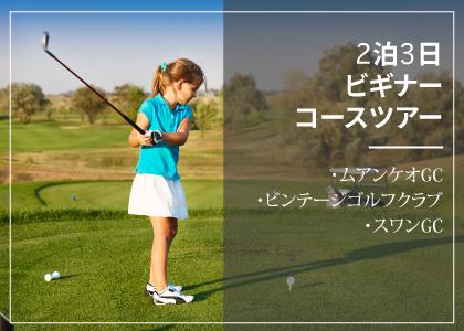 タイのビギナーゴルフコースツアー