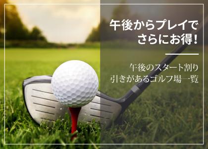 午後から安くなるタイのゴルフ場